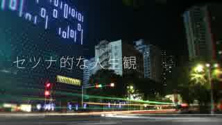【GUMI】セツナ的な人生観【オリジナル曲】