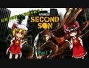 超能力を使って世界を救え! inFAMOUS Second Son Part1
