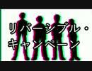 【最イ奄】可逆的・運動【手描きMAD】
