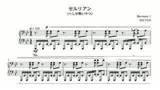 セルリアンと戦う時の曲をピアノソロにした