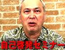 日本国の自己啓発セミナー モーリーch#70 2/2
