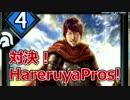 【実況】デュエルエクスマキナ シナリオ前編【対決!Hareruya Pros!】