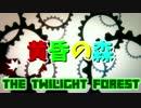 4人で実況【Minecraft 】  黄昏日記#7
