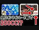 えっ!?レート戦で200CCが選ばれたんだけどwマリオカート8DX(31)