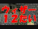 【Minecraft】ウィザー12体VS我々 part3【マルチプレイ】