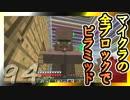 【Minecraft】マイクラの全ブロックでピラミッド Part94【ゆっくり実況】