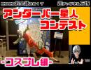【超会議2017】アンダーバー星人コンテスト-コスプレ編-【超チャンネル万博】