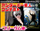 【超会議2017】アンダーバー星人コンテスト-フリーダム編-【超チャンネル万博】