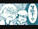 第23位:【手描き実況】我/々だ/がた/だテッ/テーテ/レッテ/ーす/るだけ【トレス】 thumbnail