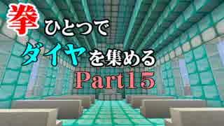 【Minecraft】拳ひとつでダイヤを集める Part15【ゆっくり実況】