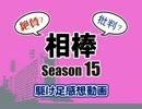 【絶賛?批判?】『相棒』season 15駆け足感想動画