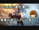 いちたか連合軍のBF1 修羅の国2017春3【ゆっくり実況】