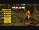 【ch】うんこちゃん『GWの楽しみっかた2(How to Survive 2)』...