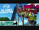 [Planet Coaster]ねこが遊園地を経営するんだってさpart4
