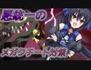 【ポケモンSM】 守護女神ノワールが第七世代環境を斬るッ! 悪統一 part6