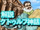 マクガイヤーゼミ 第29回「クトゥルフ神話と『映画ドラえもん のび太の南極カチコチ大冒険』」 thumbnail