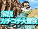 マクガイヤーゼミ 第29回 延長戦「クトゥルフ神話と『映画ドラえもん のび太の南極カチコチ大冒険』」 thumbnail
