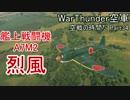 【War Thunder空軍】空戦の時間だ Part34【ゆっくり実況】