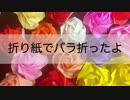 折り紙でバラを折ったよ