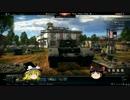 【WarThunder】戦車は火力!31【ゆっくり実況】