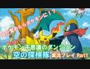 ポケモン不思議のダンジョン 空の探検隊 実況プレイPart1