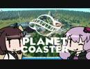 【Planet Coaster】おいでよゆかり遊園地 Part4(終)【VOICE...