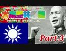 【HoI4】マルチで大東亜共栄圏を創る! Part.3 【マルチ実況】