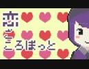 【第4回UTAU作品祭】恋ごころぼっと【デフォ子カバー+ust配布】
