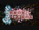 【卓m@s】邪眼の姫の物語/第拾玖話【SW2.0】