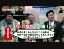 #16 報道特注(右) 「朝日新聞また捏造」