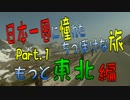 日本一周に憧れた、ちっぽけな旅 もっと東北編! Part.1