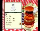 【バーガーバーガー】◆30代 はじめてのバーガーチェーン経営◆part6 thumbnail