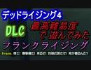 【デッドラ4】DLCを初見&最高難易度で遊んでみるPart2【実況プレイ】