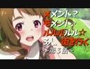 【Sims4】メモルルル☆3人、街を行く~第3話~【ミリオンライブ!】