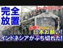【中国を完全に諦めたインドネシア】 高速鉄道全線を日本へ乗り換え!