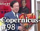 武田邦彦『現代のコペルニクス』(最終回)#98 経済の本質