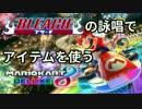 BLEACHの詠唱でアイテムを使うマリオカート8DX 01【実況】