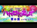 [デレステMAD]早坂美玲#02「ロック・ポップMIX」