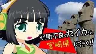 初期不良のセイカさん宮崎県に行く