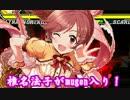 椎名法子がmugen入り!