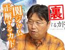 #177裏 岡田斗司夫ゼミ『関ジャム』続きと、『正解するカド』のSF表現に期待(4.44)