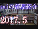 【2017 Game Room Tour】ゲーム部屋&コレクション部屋紹介動画【saiのルームツアー2017.5】