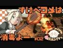 【OИE実況】ゾンビとメイドは萌えルンです!#02【7DTD】