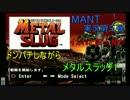 【実況】MANTがドンパチしながらメタルスラッグ1を全力プレイ part1