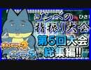 【ポケモンSM】第5回 ゴンベのゆびをふる大会!名場面集