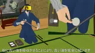 【MMD-OMF7】刀のお手入れ 解説編【MMD刀剣乱舞】