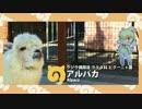 第33位:【けもフレ】東武動物公園 パネル全26体とその動物まとめ⦅ボイス付⦆