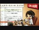 #231ソロトークラジオ【ろりラジ】怪盗キッドボイスで送るニヤつく時間