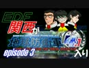 【地球防衛軍4.1】EDF関西がEDF4.1入り ep.3
