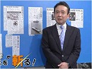 【井上和彦が斬る!#73】ニュースを斬る![桜H29/5/9]